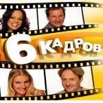 6kadrov