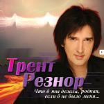 TrentMetov1119