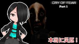 【Cry of Fear】#1― びっくりした!