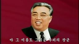 Song of General Kim il Sung