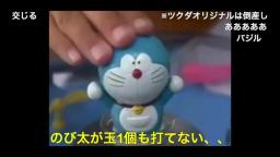 Doraemon Battle Dome
