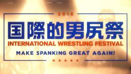 【Collaboration】International Wrestling Festival 2016 -MAKE SPANKING GREAT AGAIN!-