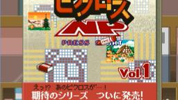 Picross NP Vol. 1 - Beginner puzzles A - D